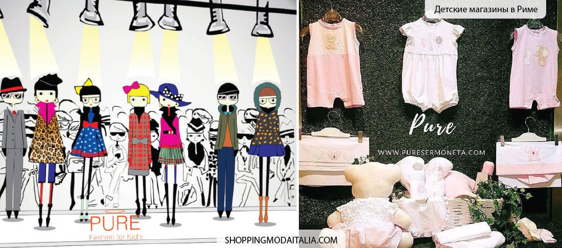 Детский шоппинг в Италии  магазины детской одежды в Милане и Риме b78fb710a3d