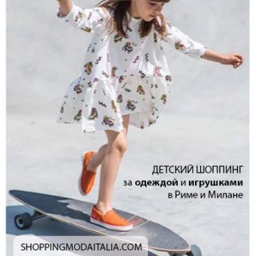 Детский шоппинг в Италии магазины и бутики детской одежды и игрушек в Милане и Риме