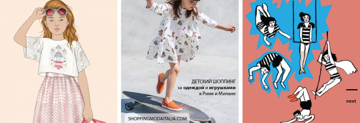 Детский шоппинг в Италии магазины и бутики детской одежды и игрушек в  Милане и Риме bb0b679a402