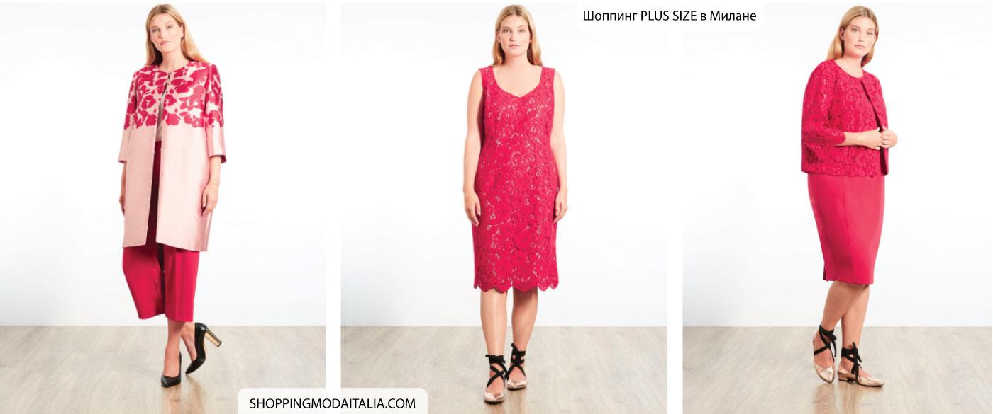 Женские платья больших размеров в Милане - магазин Persona