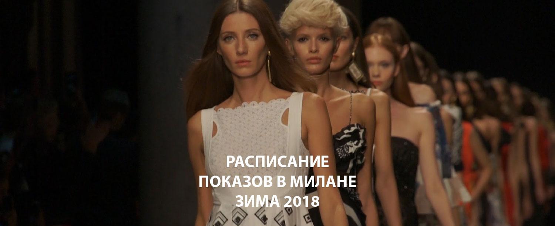 Расписание-показов-на-неделе-моды-2018-в-Милане-(20-26-февраля)
